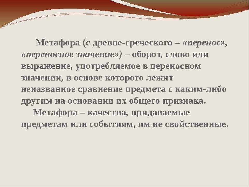 Метафора (с древне-греческого – «перенос», «переносное значение») – оборот,...
