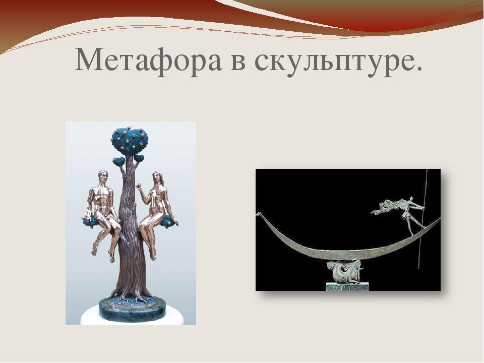 Метафора в скульптуре.