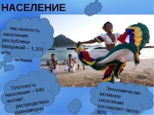 НАСЕЛЕНИЕ Численность населения республики Маврикий – 1,301 млн человек Плот