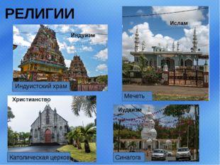 РЕЛИГИИ Мечеть Индуистский храм Католическая церковь Синагога Индуизм Ислам Х