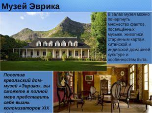 Музей Эврика Посетив креольский дом-музей «Эврика», вы сможете в полной мере