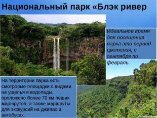Национальный парк «Блэк ривер горджес» На территории парка есть смотровые пло