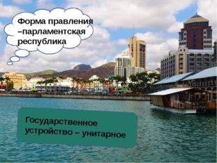 Форма правления –парламентская республика Государственное устройство – унита