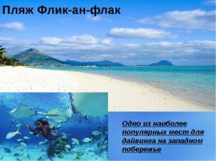 Пляж Флик-ан-флак Одно из наиболее популярных мест для дайвинга на западном п