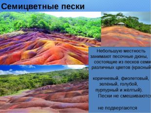 Семицветные пески Небольшую местность занимают песочные дюны, состоящие из пе
