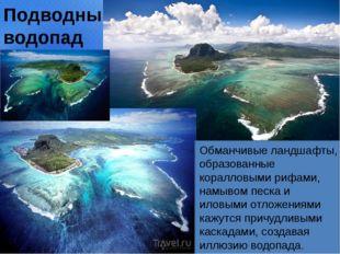 Подводный водопад Обманчивые ландшафты, образованные коралловыми рифами, намы
