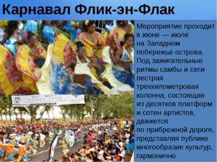 Карнавал Флик-эн-Флак Мероприятие проходит виюне— июле наЗападном побережь
