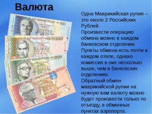 Валюта Одна Маврикийская рупия –это около 2 Российских Рублей. Произвести опе