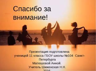 Презентация подготовлена ученицей 11 класса ГБОУ школы №104 Санкт-Петербурга