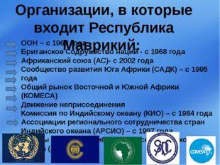 Организации, в которые входит Республика Маврикий: ООН – с 1968 года Британск