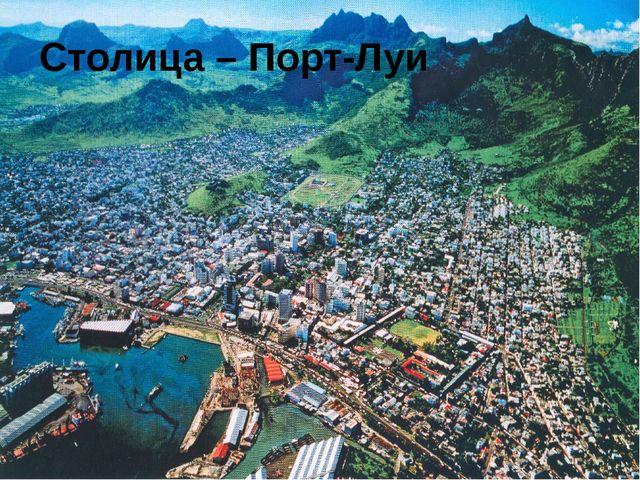 Столица – Порт-Луи