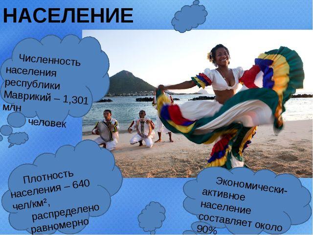 НАСЕЛЕНИЕ Численность населения республики Маврикий – 1,301 млн человек Плот...