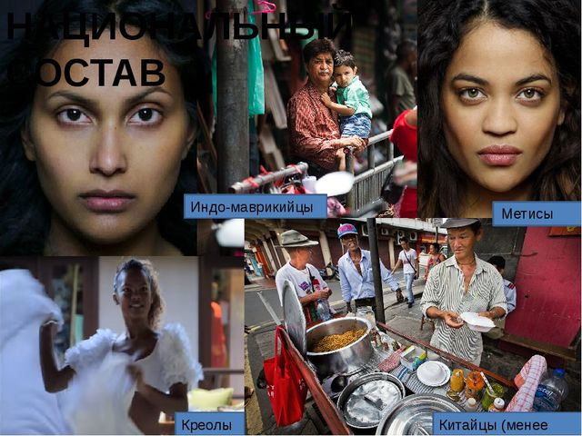 НАЦИОНАЛЬНЫЙ СОСТАВ Индо-маврикийцы Метисы Китайцы (менее 2%) Креолы