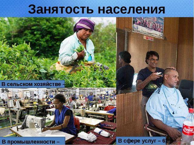 Занятость населения В сельском хозяйстве – 9% В промышленности – 30% В сфере...