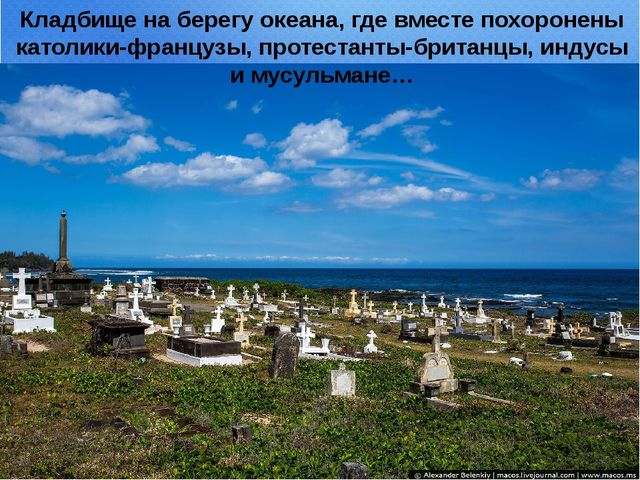 Кладбище на берегу океана, где вместе похоронены католики-французы, протестан...