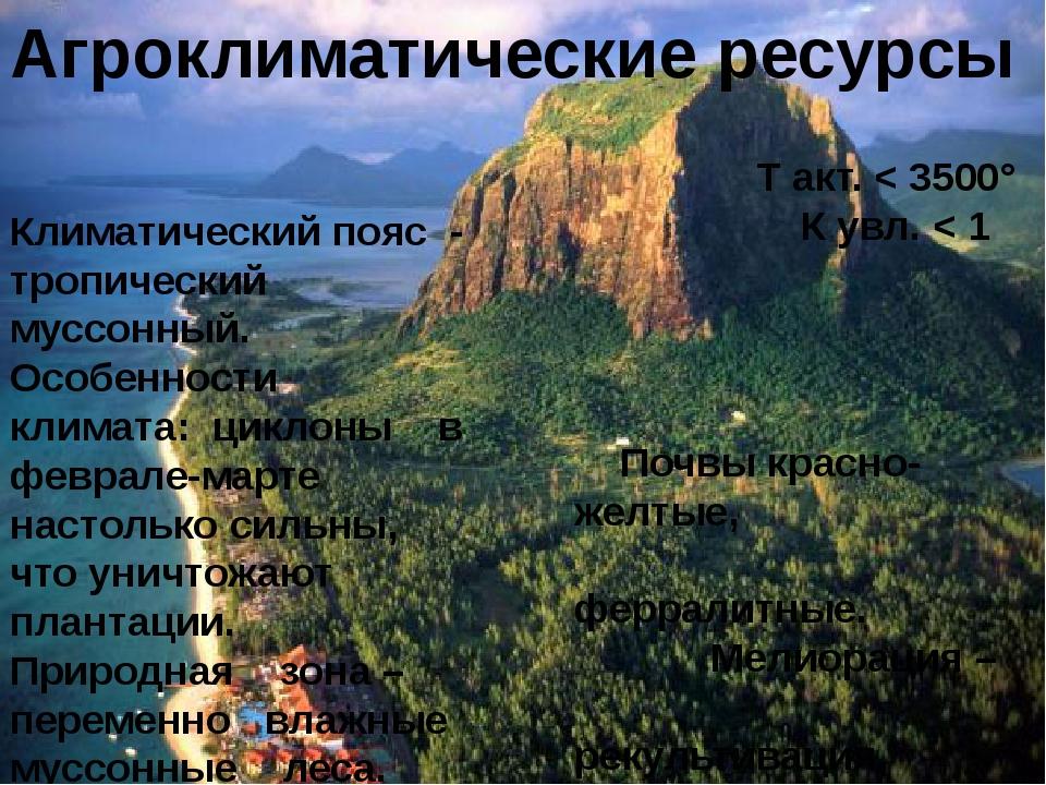 Агроклиматические ресурсы Т акт. < 3500° К увл. < 1 Климатический пояс - троп...