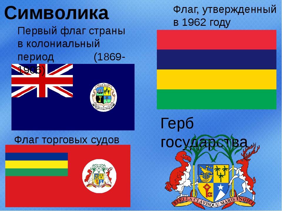 Герб государства Символика Первый флаг страны в колониальный период (1869-190...