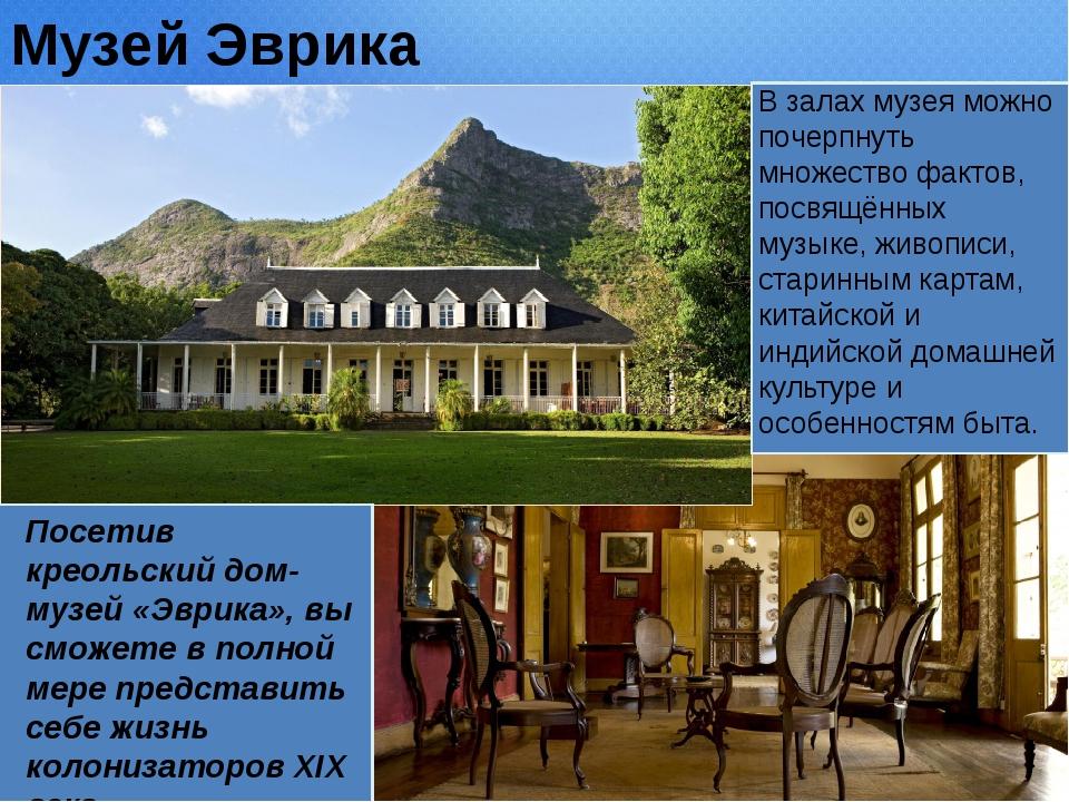 Музей Эврика Посетив креольский дом-музей «Эврика», вы сможете в полной мере...
