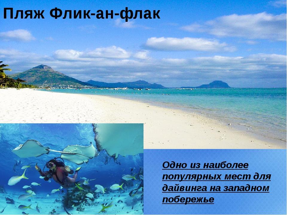 Пляж Флик-ан-флак Одно из наиболее популярных мест для дайвинга на западном п...
