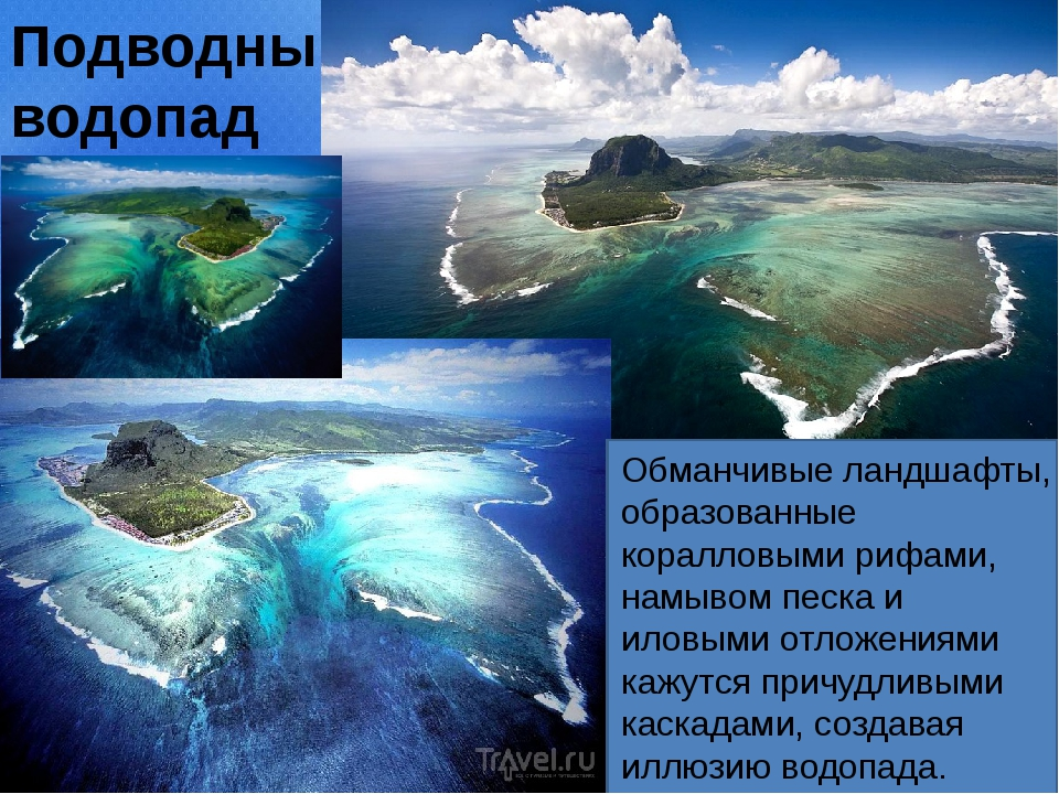 Подводный водопад Обманчивые ландшафты, образованные коралловыми рифами, намы...