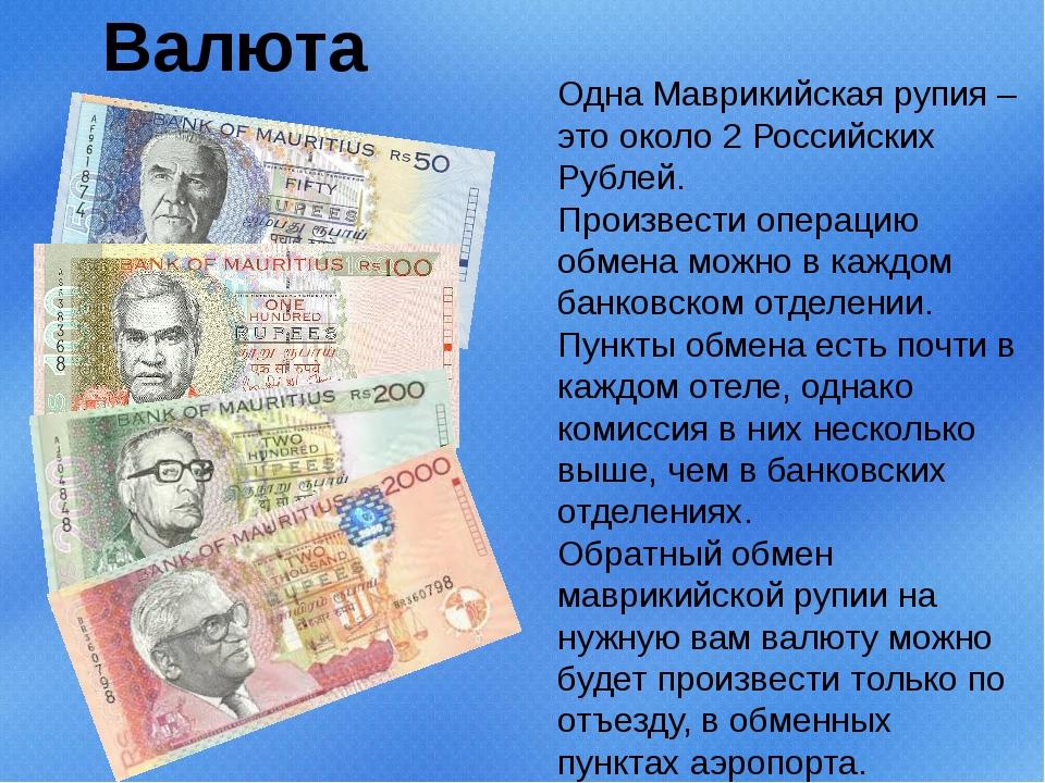 Валюта Одна Маврикийская рупия –это около 2 Российских Рублей. Произвести опе...