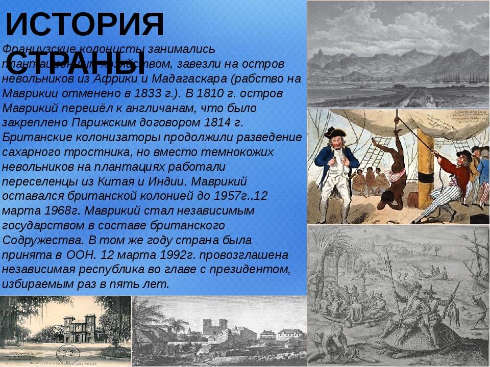 ИСТОРИЯ СТРАНЫ Французские колонисты занимались плантационным хозяйством, зав...