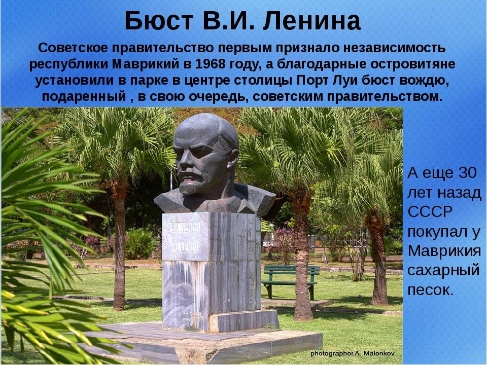 Советское правительство первым признало независимость республики Маврикий в 1...