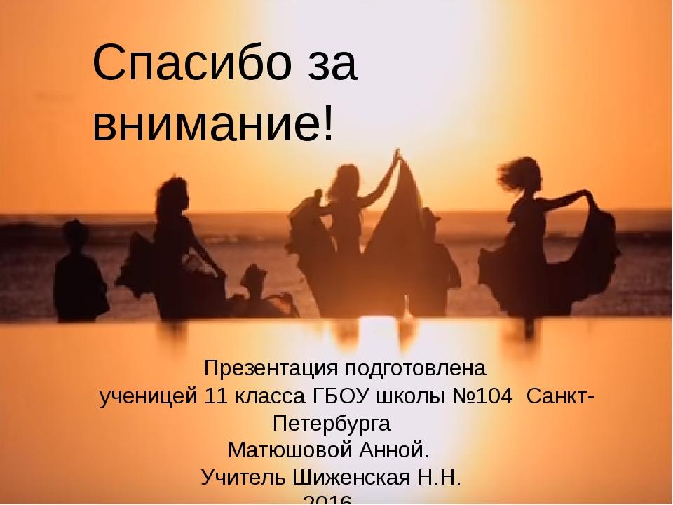 Презентация подготовлена ученицей 11 класса ГБОУ школы №104 Санкт-Петербурга...