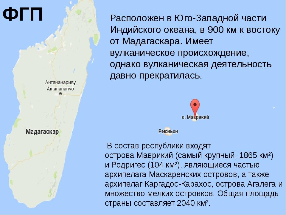 ФГП Расположен в Юго-Западной части Индийского океана, в 900 км к востоку от...