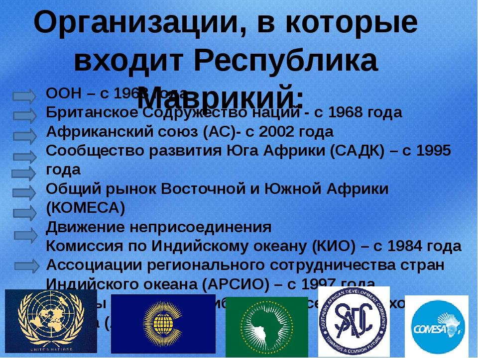 Организации, в которые входит Республика Маврикий: ООН – с 1968 года Британск...