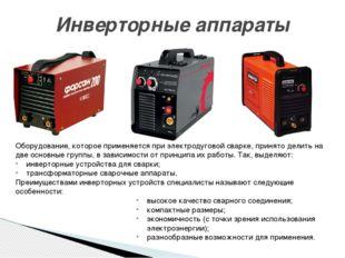Инверторные аппараты Оборудование, которое применяется при электродуговой сва
