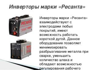 Инверторы марки «Ресанта» взаимодействуют с электродами любых покрытий, имеют