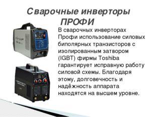 В сварочных инверторах Профи использование силовых биполярных транзисторов с
