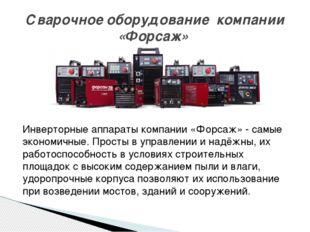 Инверторные аппараты компании «Форсаж» - самые экономичные. Просты в управлен