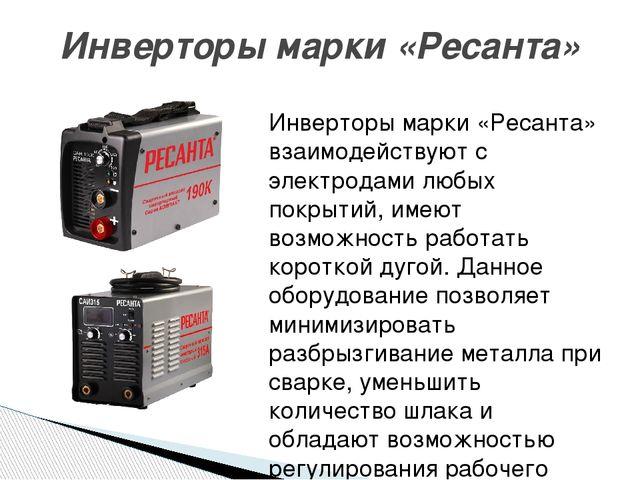 Инверторы марки «Ресанта» взаимодействуют с электродами любых покрытий, имеют...