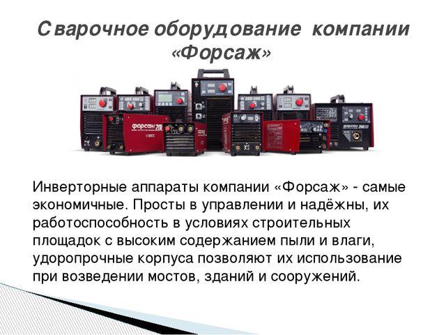 Инверторные аппараты компании «Форсаж» - самые экономичные. Просты в управлен...