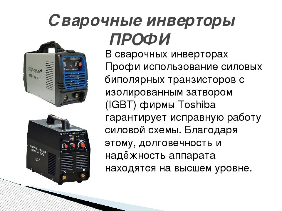 В сварочных инверторах Профи использование силовых биполярных транзисторов с...