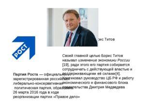 Борис Титов Партия Роста— официально зарегистрированнаяроссийскаялибераль