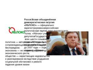Росси́йская объединённая демократи́ческая па́ртия «ЯБЛОКО»—официально заре