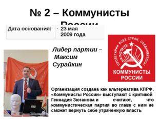 № 2 – Коммунисты России Организация создана как альтернативаКПРФ. «Коммунист