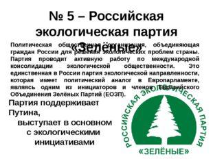 № 5 – Российская экологическая партия «Зелёные» Политическая общественная орг