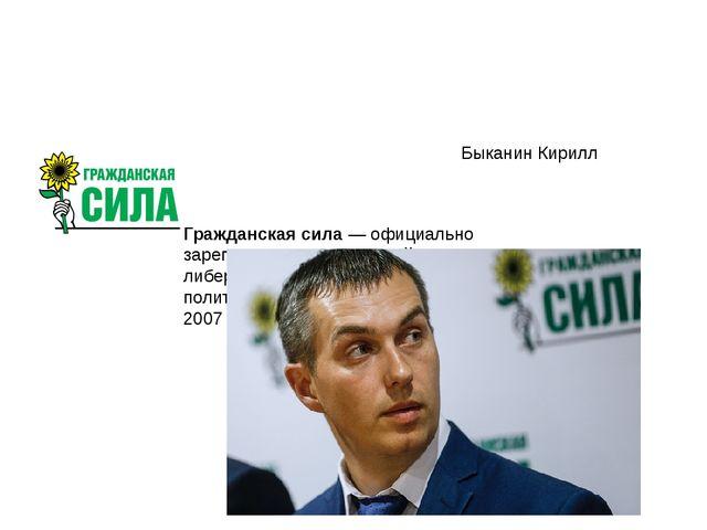Гражданская сила— официально зарегистрированная российскаялиберальная[исто...