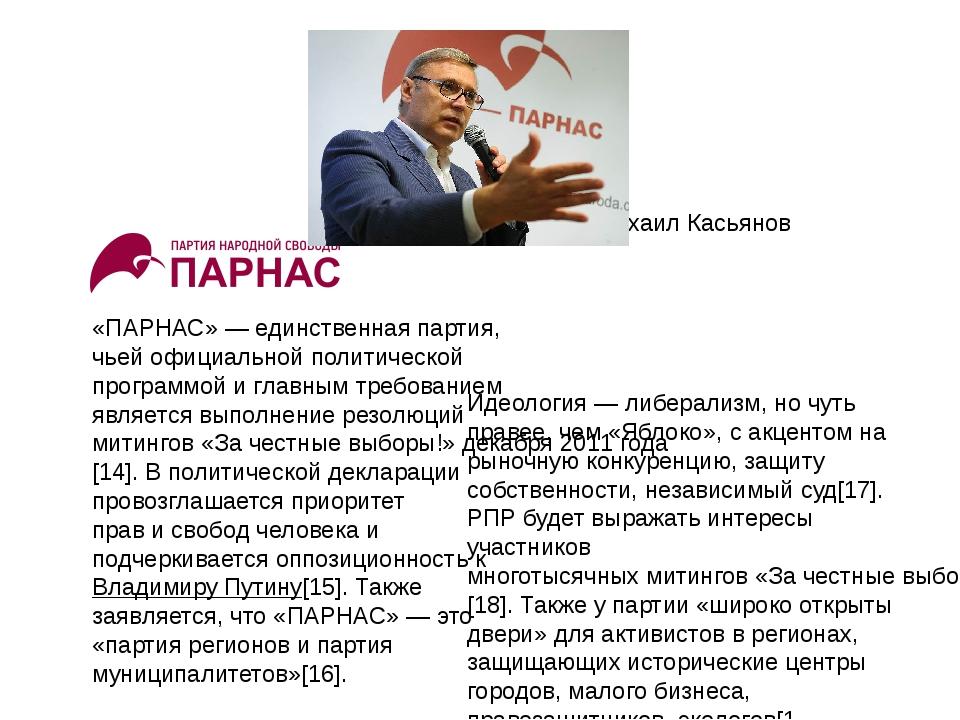 «ПАРНАС»— единственная партия, чьей официальной политической программой и г...