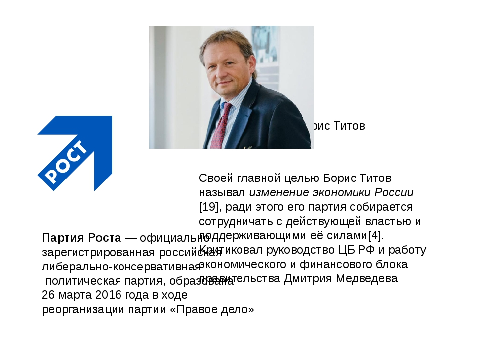 Борис Титов Партия Роста— официально зарегистрированнаяроссийскаялибераль...