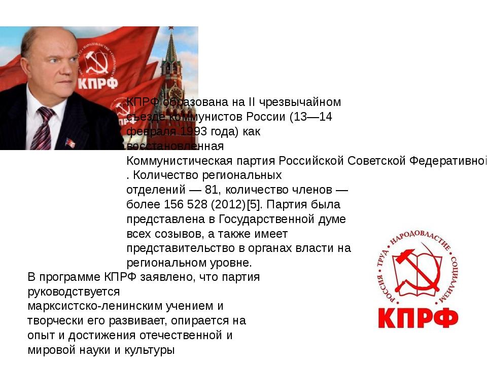 КПРФ образована на II чрезвычайном съезде коммунистов России (13—14 февраля...