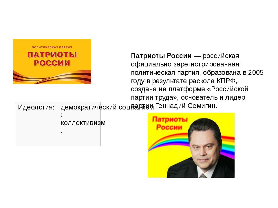 Патриоты России— российская официально зарегистрированнаяполитическая парт...