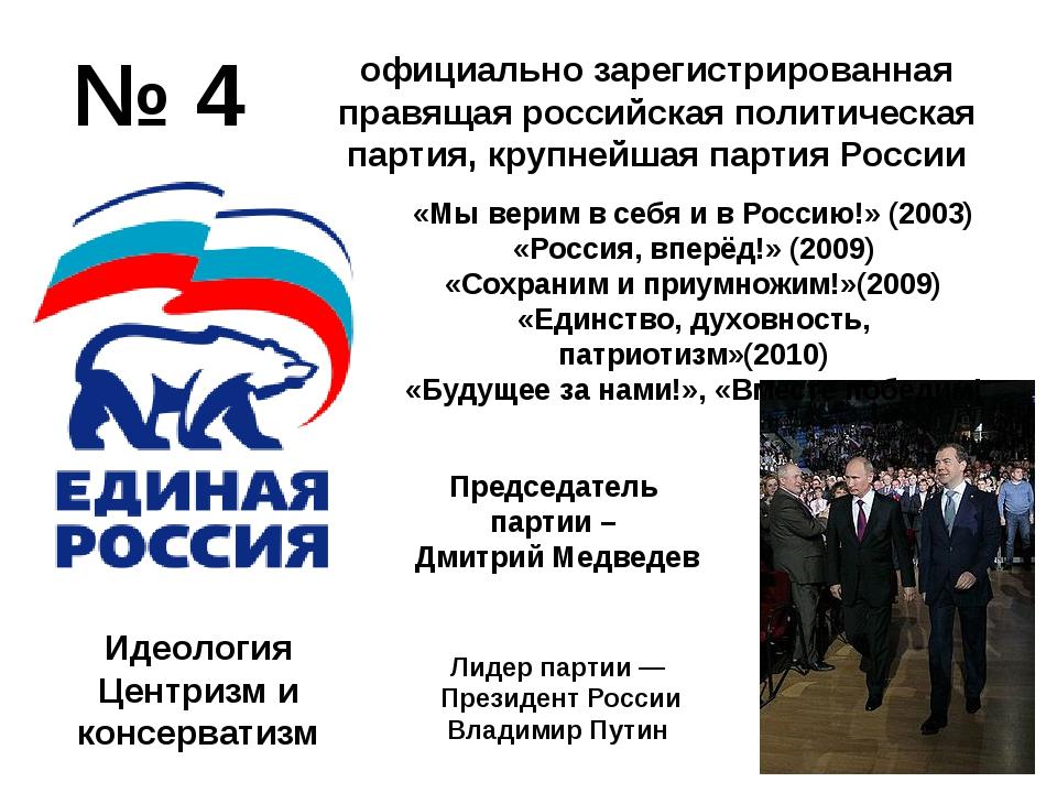 № 4 официально зарегистрированная правящаяроссийскаяполитическая партия, кр...