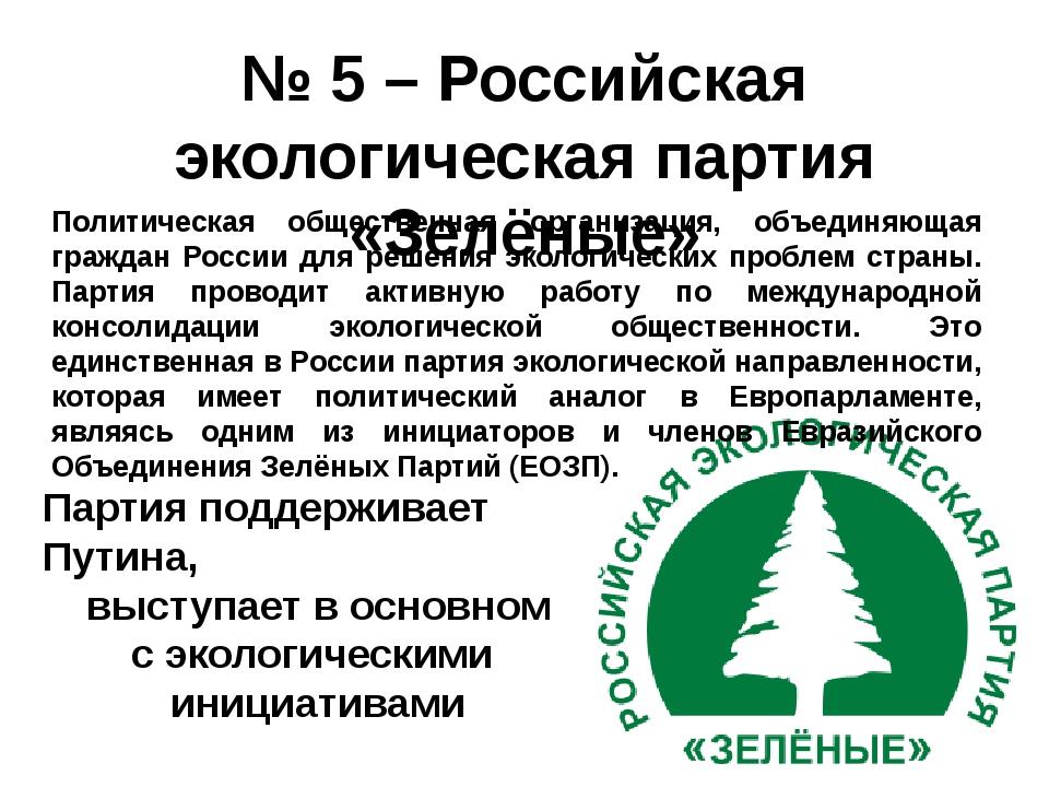№ 5 – Российская экологическая партия «Зелёные» Политическая общественная орг...