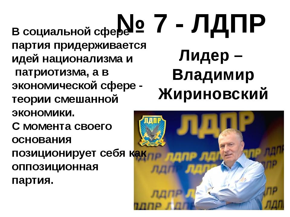№ 7 - ЛДПР В социальной сфере партия придерживается идейнационализмаи патр...