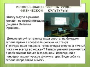 ИСПОЛЬЗОВАНИЕ ИКТ НА УРОКЕ ФИЗИЧЕСКОЙ КУЛЬТУРЫЫ Физкультура в режиме онлайн